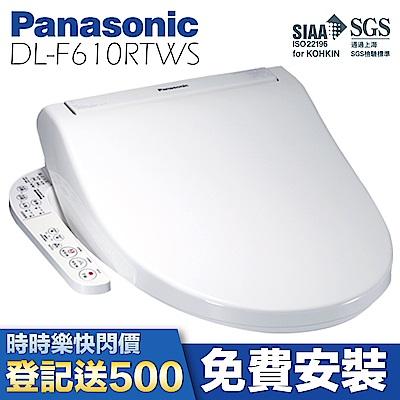 (下單登記送500)(贈基本安裝) PANASONIC 國際牌 儲熱式洗淨便座 DL-F610RTWS 紫