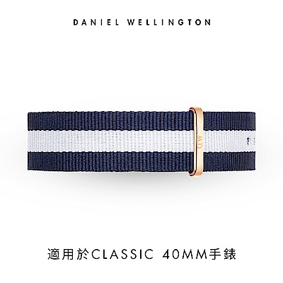 DW 錶帶 20mm金扣 經典藍白織紋錶帶