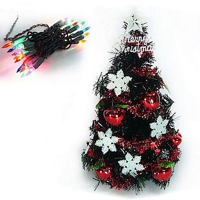 摩達客 迷你1尺(30cm)雪花紅果裝飾黑色聖誕樹+20燈樹燈串(鎢絲插電式)