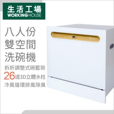 【生活工場】Mistral美寧全新機能八人份大空間洗碗機JR-8A9304