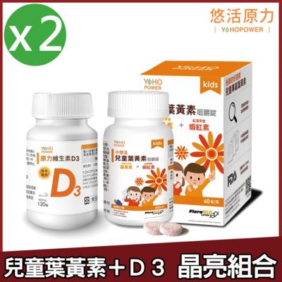 悠活原力 小悠活 兒童葉黃素咀嚼錠+原力維生素D3錠 (兒童晶亮組)X2組
