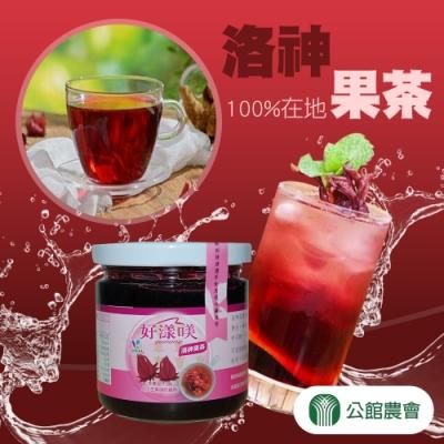 公館農會 天然洛神果茶 (225g/罐)