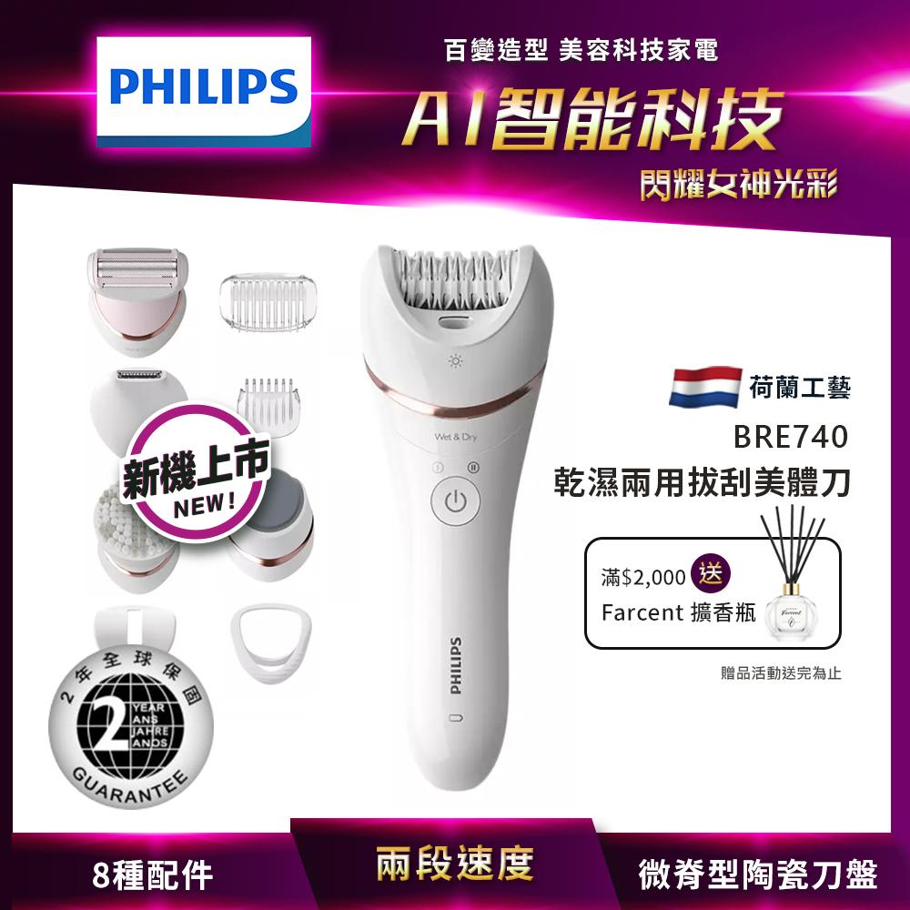Philips飛利浦旗艦款8合1乾濕兩用拔刮美體刀 BRE740(全新磨砂刀頭)(快速到貨)
