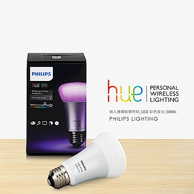 【飛利浦 PHILIPS LIGHTING】Hue無線智慧照明連網LED 彩色燈泡2.0版