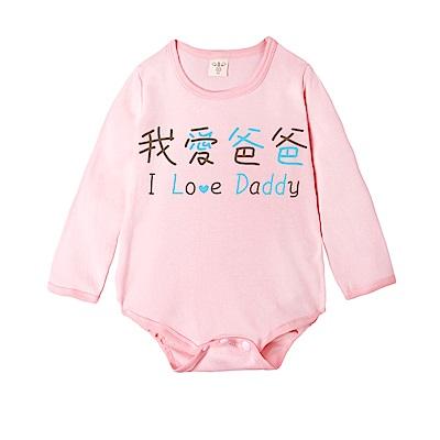 baby童衣 粉色長袖純棉包屁衣 把愛穿出來 66324