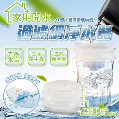 家用開水過濾網淨水器