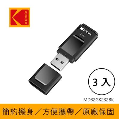 【KODAK】USB2.0 K232 32GB 帽蓋式随身碟(黑)-三入