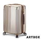 【ARTBOX】冰晶幻夢 26吋防爆拉鍊海關鎖拉絲紋可加大行李箱(香檳金)