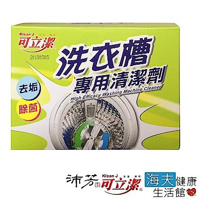 眾豪 可立潔 沛芳 高級 洗衣槽專用清潔劑(3盒裝)