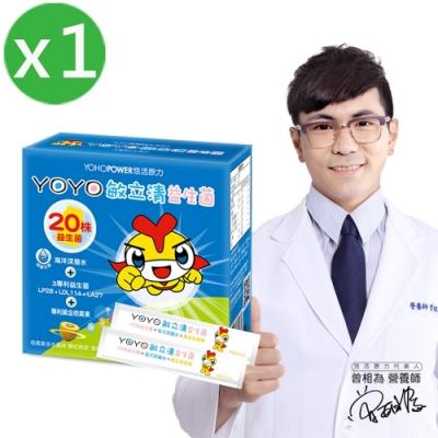 悠活原力 YOYO敏立清益生菌-黃金奇異果多多X1(30條/盒)