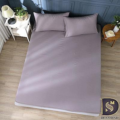 岱思夢 台灣製 雙人 素色床包枕套組 日系無印風 柔絲棉 經典灰