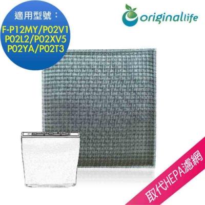 Original Life適用 Panasonic:F-P12MY 可水洗空氣清淨機濾網