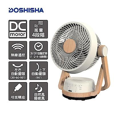 日本DOSHISHA 遙控擺頭DC循環扇 FCS-193D NWD淺木紋
