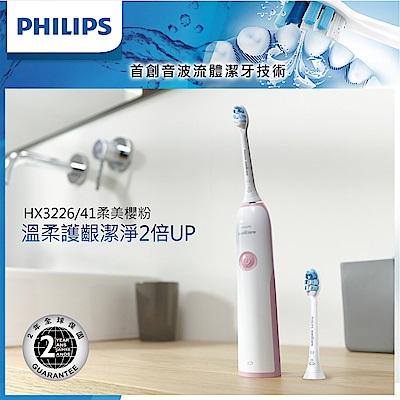 【Philips 飛利浦】Sonicare潔淨音波震動牙刷/電動牙刷HX3226/41(粉)