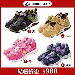 頂級童鞋 玩耍速乾公園鞋款