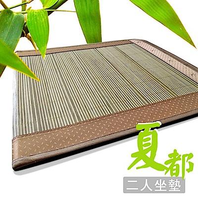 【范登伯格】夏都 天然竹子二人坐墊 (50 x 100cm)