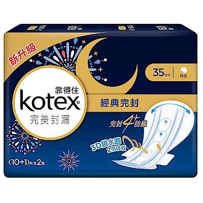 靠得住完美封漏細緻棉柔夜用衛生棉35cm加量(10+1片x2包)
