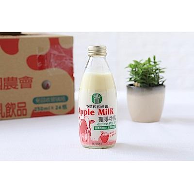 中華民國農會 蘋果保久乳飲品(250mlx24瓶)