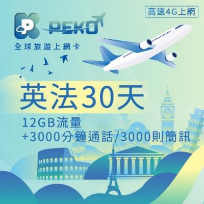 【PEKO】英國 法國上網卡 30日高速上網 12GB流量 優良品質高評價