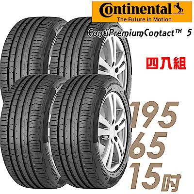 【德國馬牌】CPC5-195/65/15吋輪胎四入 (適Wish,Mazda5等車)