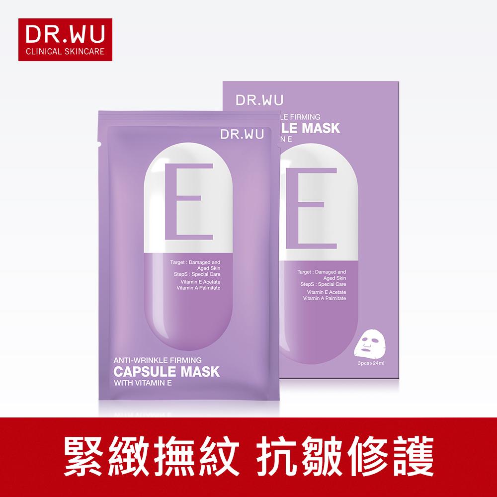 DR.WU 緊緻抗皺膠囊面膜3片入-E