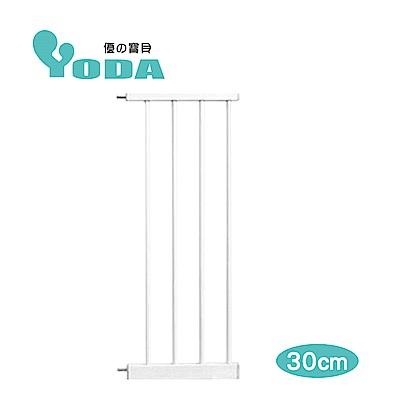 YoDa 雙向自動關門安全防護兒童門欄加長配件-30cm