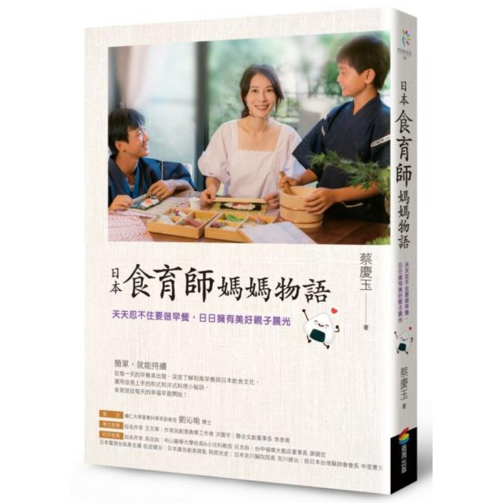 日本食育師媽媽物語