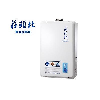 ★含基本安裝★ 莊頭北 16L 數位恆溫 強排 熱水器 TH-7166FE