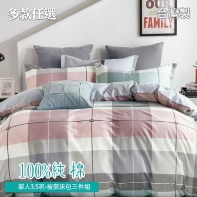 La Lune 台灣製40支寬幅精梳棉單人床包被套三件組-多款任選
