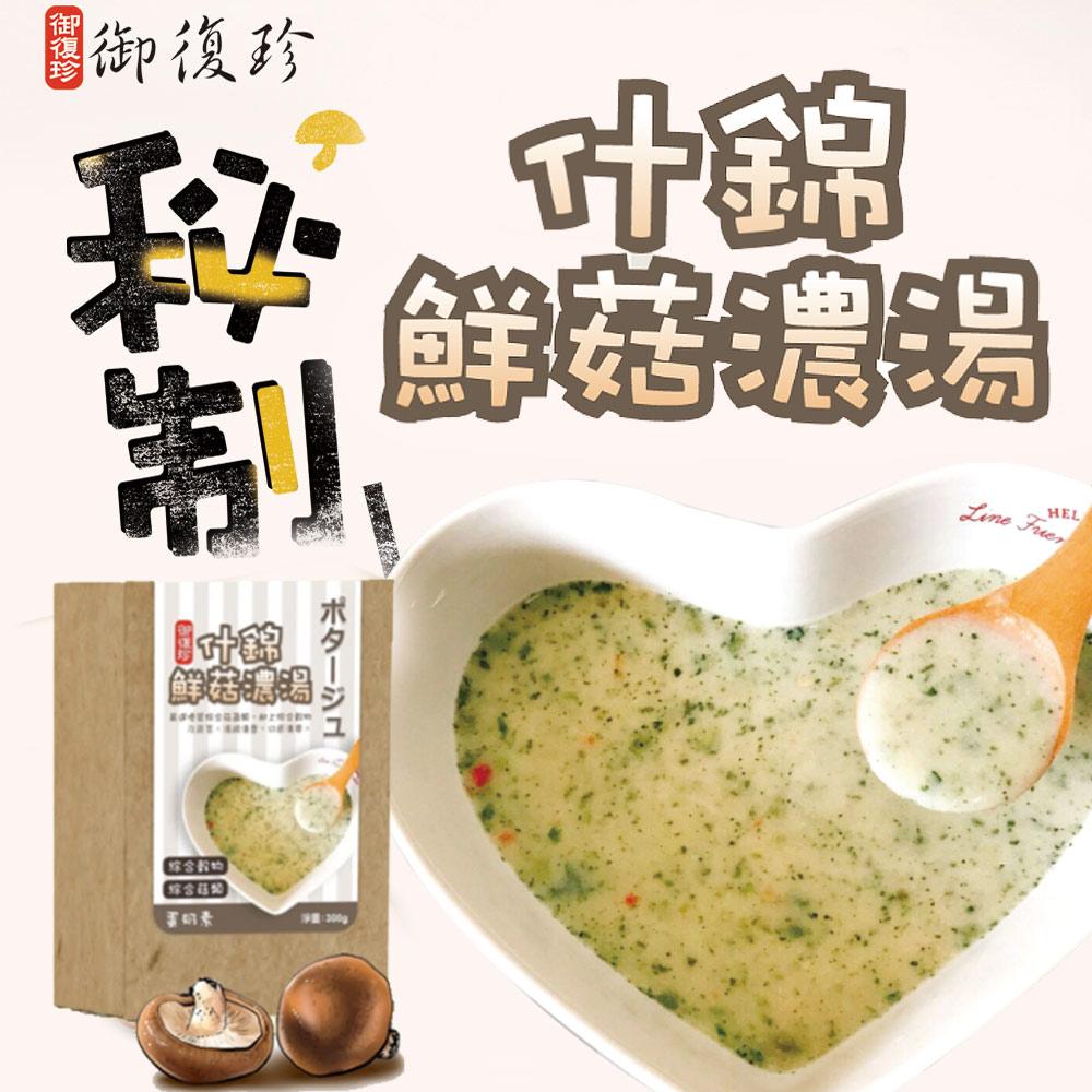 御復珍 什錦鮮菇濃湯粉(300g)