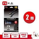 PX大通2米超高速HDMI線 HD2-2X