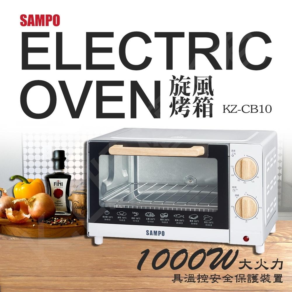 SAMPO聲寶10L電烤箱 KZ-CB10