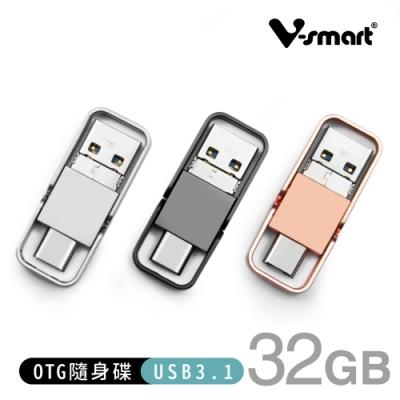 V-smart 企業客製化多功能隨身碟 USB3.1 OTG TYPEC 32GB 100隻(環保紙盒裝)
