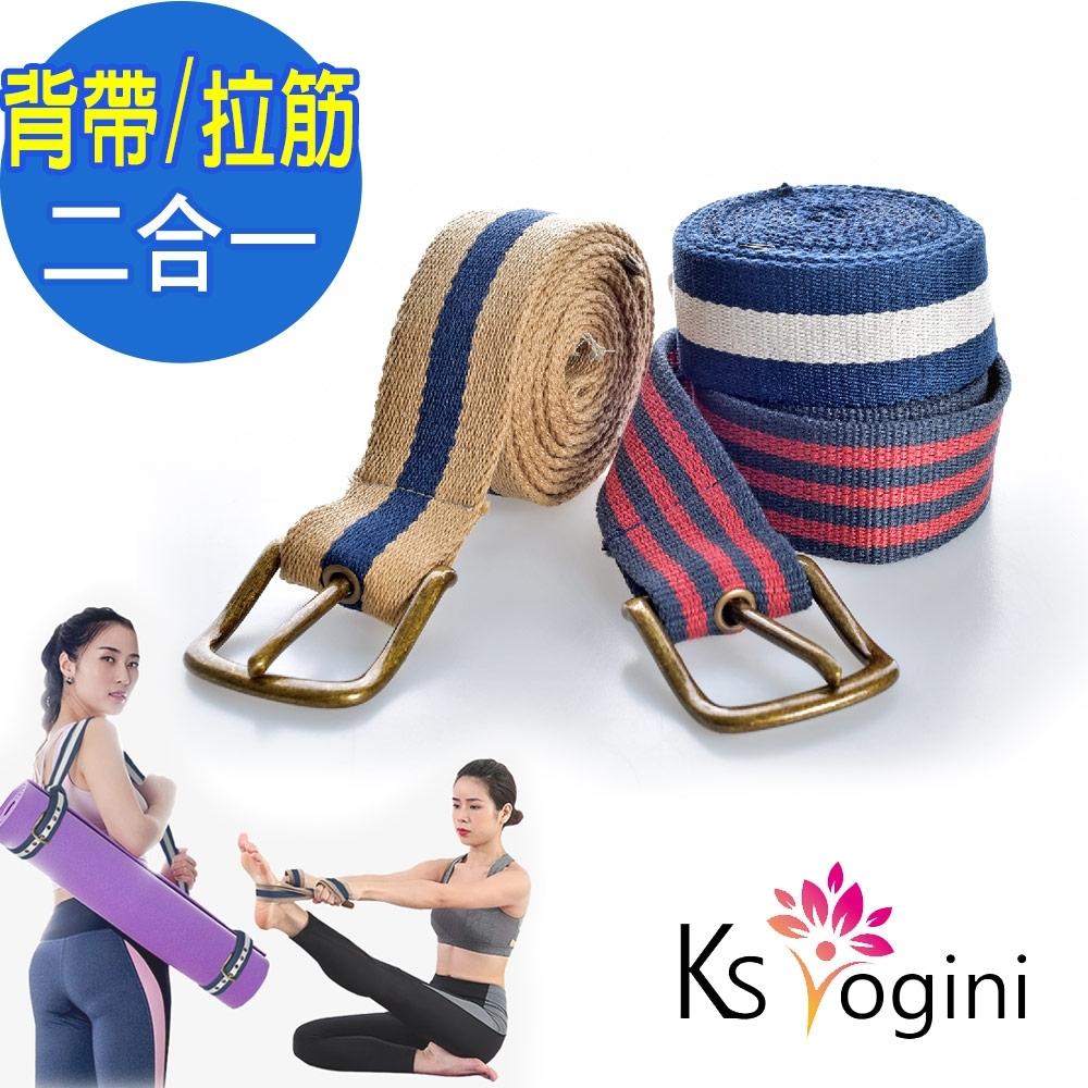 KS yogini 多功能瑜珈墊收納針釦綑綁背帶 六段調節伸展帶 3色任選