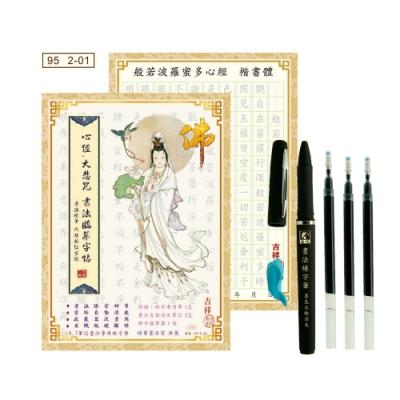 天成 習字帖-心經.大悲咒(內附1筆2芯)