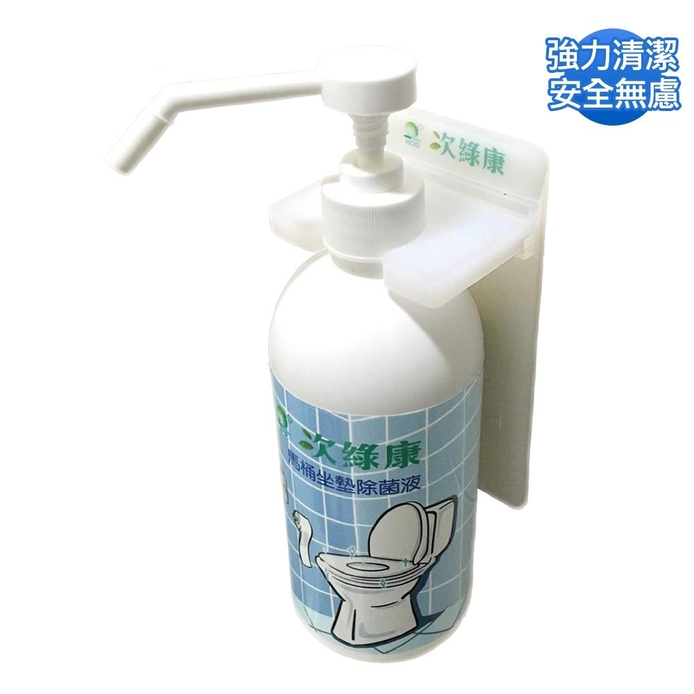 次綠康 馬桶坐墊消毒液(500ml)+L架組