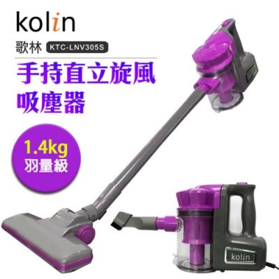歌林Kolin手持直立旋風吸塵器KTC-LNV305S(神秘桃紫色)