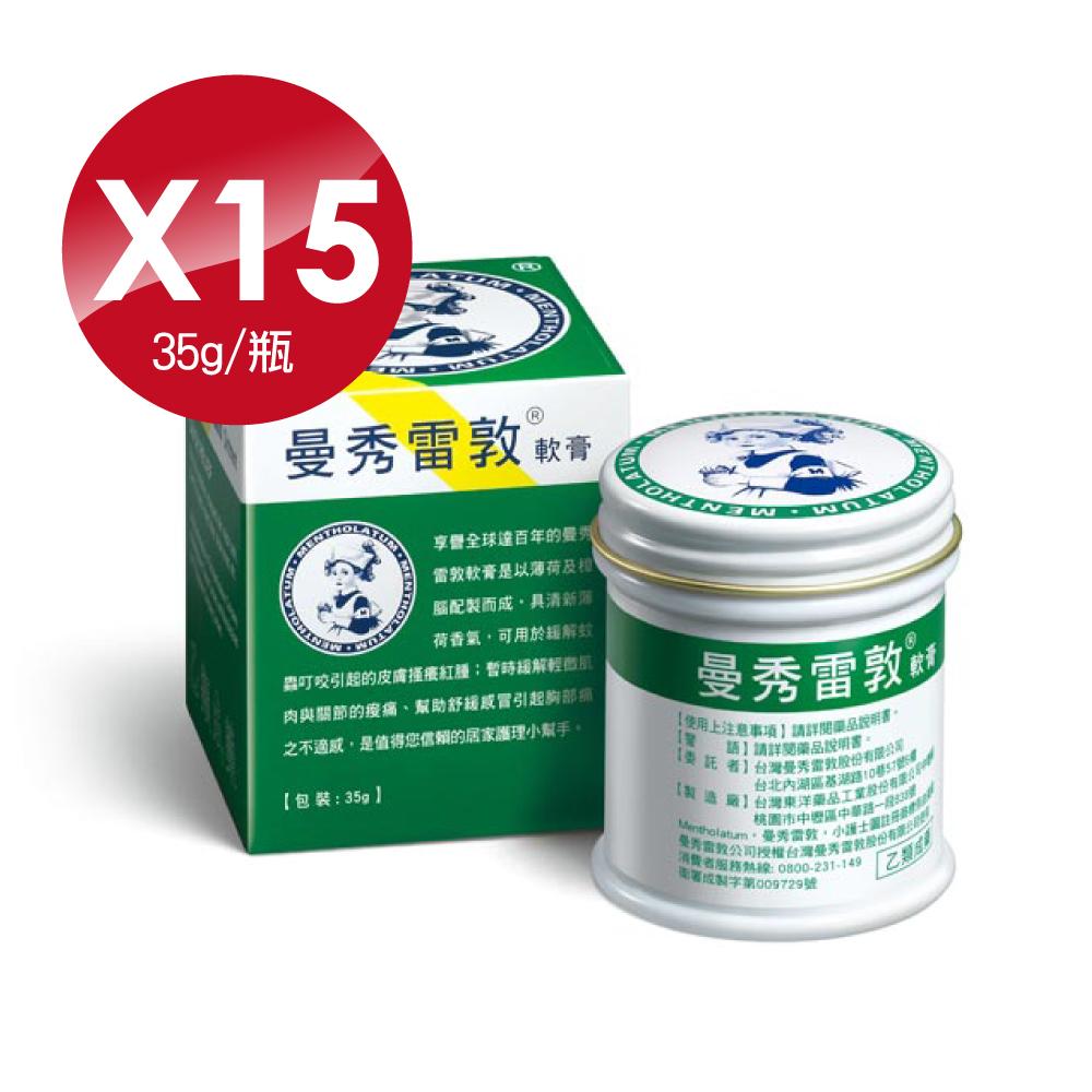 (盒)曼秀雷敦軟膏-35g x15罐