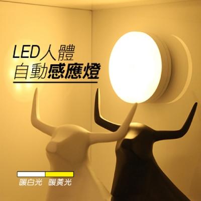 【歐達家居】LED人體智能自動感應燈(黃光 白光)