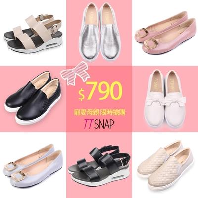 TTSNAP母親節限定!熱銷鞋款均一價790
