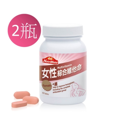 Nutrimate 你滋美得 女性維他命+鐵(60顆/瓶)x2罐(買二送二)