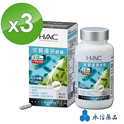 【永信HAC】 常寶優菌膠囊(90粒/瓶;3瓶組)