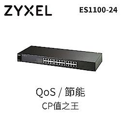 ZyXEL合勤 24埠 無網管乙太網路交換器 ES11