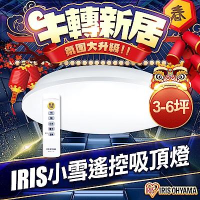 日本IRIS 3-6坪 遙控調光調色 LED吸頂燈- 小雪 CL8DL-5.1
