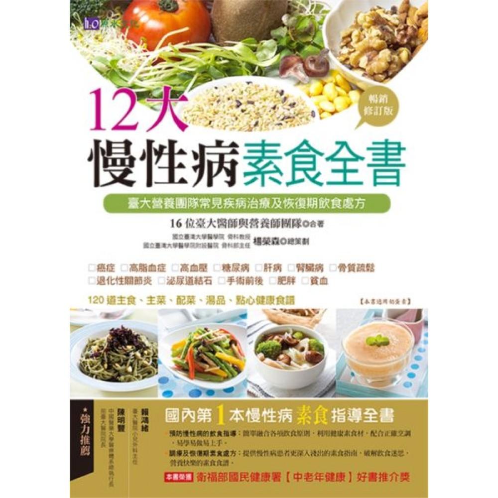 12大慢性病素食全書【暢銷修訂版】
