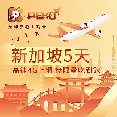 【PEKO】新加坡上網卡 新加坡網卡 新加坡SIM卡 5日高速4G上網 無限量吃到飽 優良品質