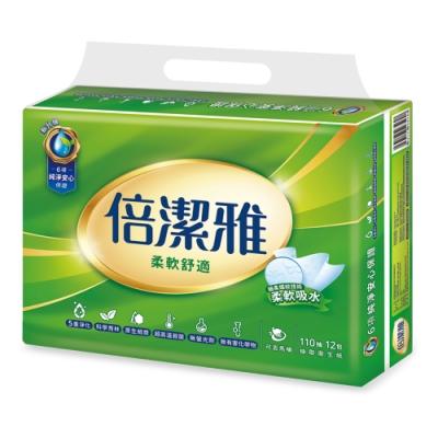 倍潔雅柔軟舒適抽取式衛生紙110抽12包8袋-2箱組