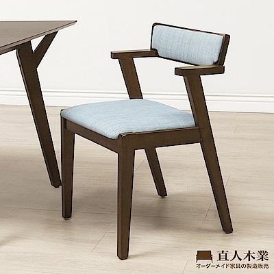 日本直人木業-簡約日式MIKI亞麻座墊全實木椅(亞麻藍)