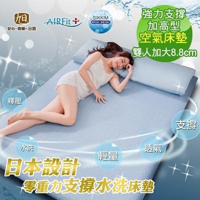 【日本旭川】夏晶親膚涼感零重力支撐舒眠水洗床墊-雙人加大-藍(厚8.8CM)