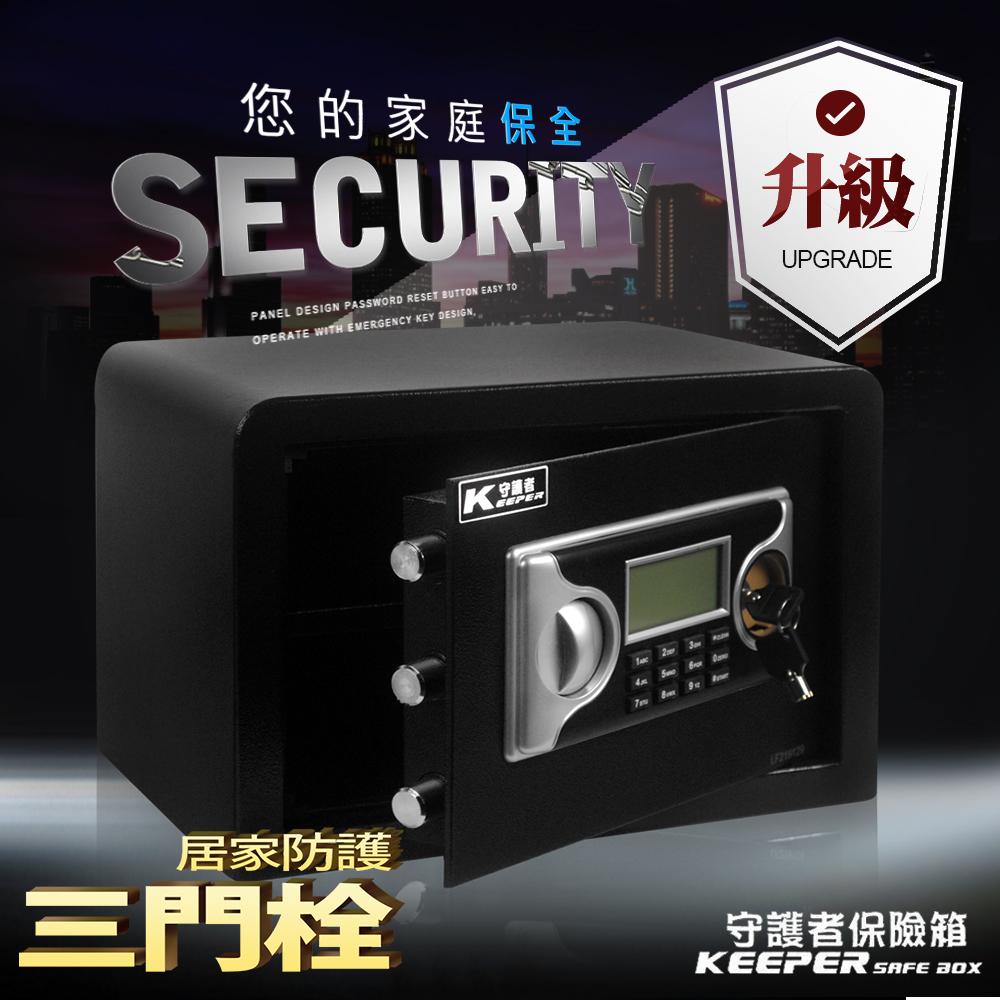 【守護者保險箱】保險箱 保險櫃 密碼保險箱 三門栓 安全 防盜 25LAT